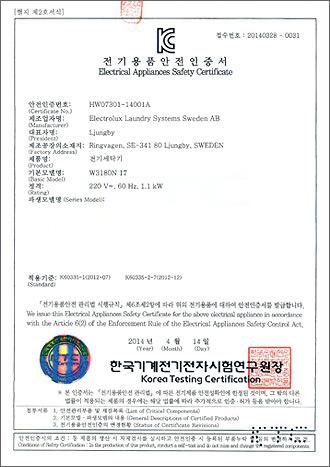 kc안전인증서01