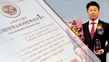 워시엔조이, 소비자가 뽑은 2018 한국소비자만족지수 1위 4년 연속 수상!