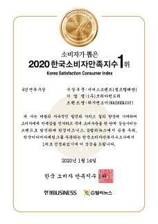 2015-2020 한국소비자만족지수 1위 6년 연속 수상
