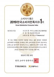 2015-2019 한국소비자만족지수 1위 5년 연속 수상