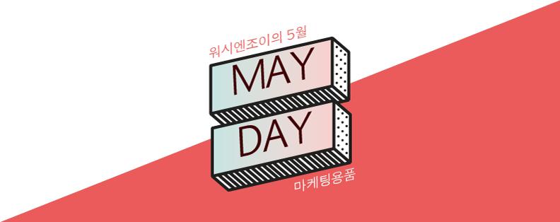 5월-메이데이-이벤트.