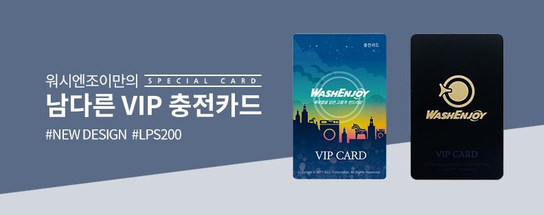 lps200-신규카드-배너