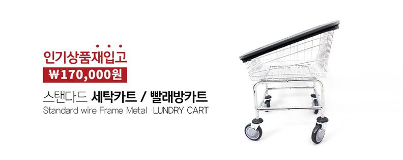 laundrycart