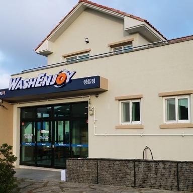 오픈을 축하합니다! '워시엔조이 신규 매장 보기'