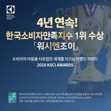 4년 연속, 한국소비자만족지수1위 수상!