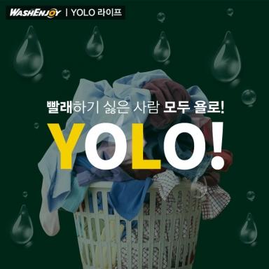 빨래하기 싫은 사람 욜로(YOLO)!