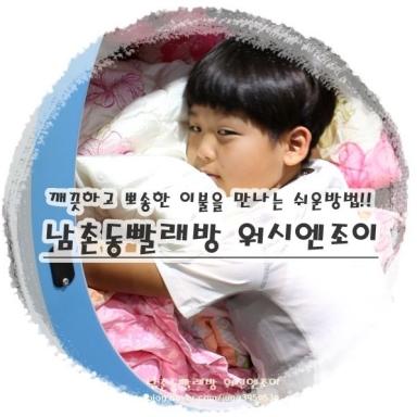 워시엔조이 방문기 '인천남촌점'