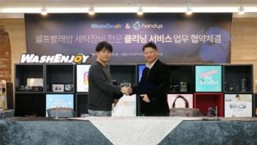 워시엔조이-핸디즈, 셀프빨래방 세탁장비 전문 클리닝 서비스 업무협약 체결