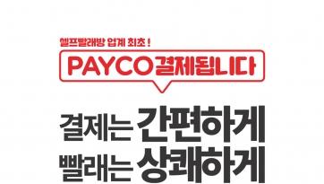 워시엔조이, 업계 최초 페이코(PAYCO) 간편결제 시스템 도입!