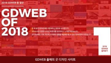 2018 GDWEB 올해의 굿 디자인 사이트 '워시엔조이 홈페이지'