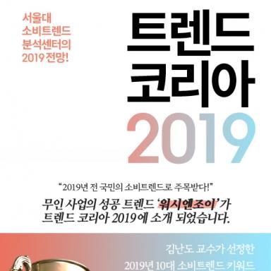 『트렌드 코리아 2019』에 소개된 워시엔조이
