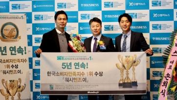 업계 최초! 업계 유일! 워시엔조이 셀프빨래방, 한국소비자만족지수 1위 5년 연속 수상!