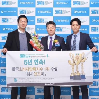 5년 연속! 한국소비자만족지수 1위! 워시엔조이
