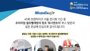 제 45회 프랜차이즈 서울 「워시엔조이」 방문과 깊은 관심에 감사드립니다