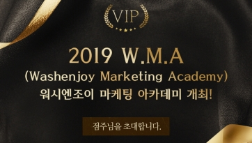 2019 워시엔조이 마케팅 아카데미 개최! 업계 최고의 마케팅 노하우 전수!(신청이 마감 되었습니다.)