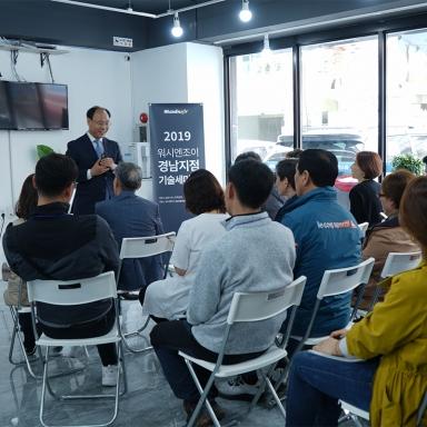 워시엔조이, 전남 화순서 기술교육 세미나 개최