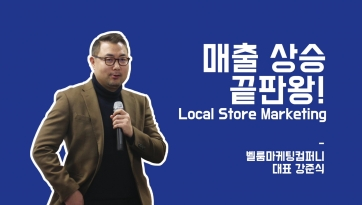 매출 상승 끝판왕! 로컬 스토어 마케팅