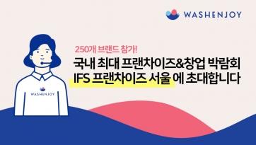 '워시엔조이 셀프빨래방' 국내 최대 창업 박람회 IFS 프랜차이즈 서울 참가 안내