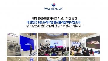 IFS 프랜차이즈 서울 <워시엔조이> 부스 방문과 깊은 관심에 감사드립니다