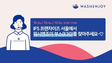 워시엔조이 'IFS 프랜차이즈 서울' 전시회 안내