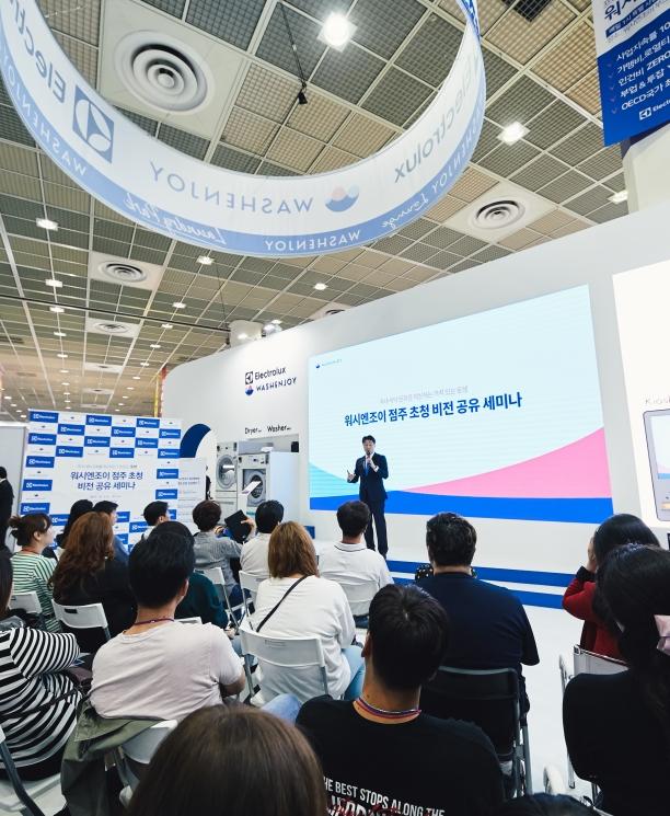 [IFS 2019 프랜차이즈 서울] 워시엔조이 '시장의 판도를 뒤엎다'