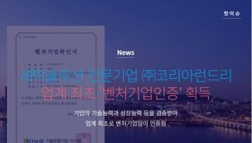 세탁솔루션 전문기업 코리아런드리, '벤처기업인증' 획득