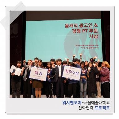 워시엔조이, 서울예술대학교 산학협력 '아이디어 페스티벌' 성료