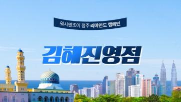 [김해진영점] 바운스도 뽑고, 행운권도 얻고