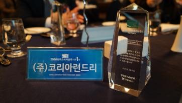 워시엔조이 셀프빨래방, 6년 연속! 한국소비자만족지수 1위 수상!