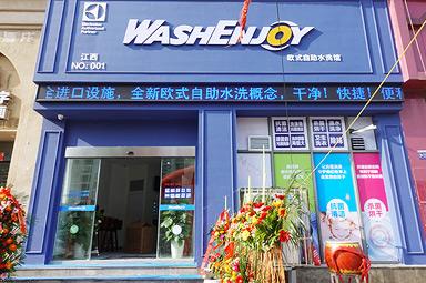 워시엔조이 중국 지점 오픈 행렬