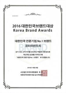 대한민국전문기업 NO.1 브랜드 수상
