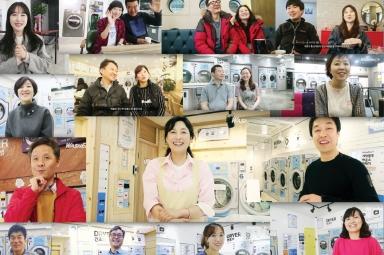 2018 워시엔조이 점주인터뷰 FULL STORY