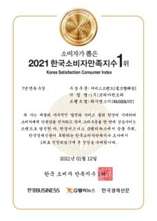 2015-2021 한국소비자만족지수 1위 7년 연속 수상