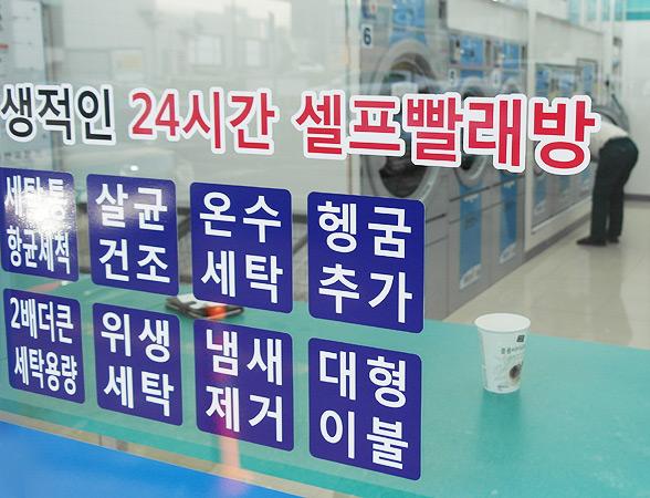 워시엔조이 제주연북점02