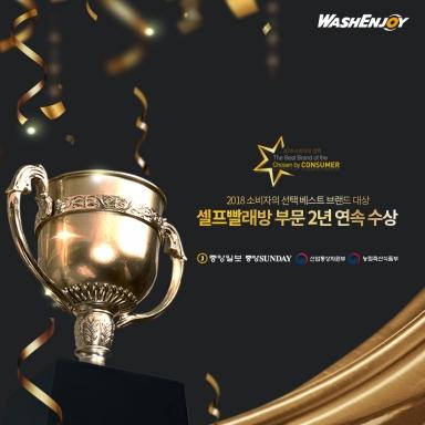 중앙일보 주최 '2018 소비자의 선택 베스트 브랜드 대상' 2년 연속 수상