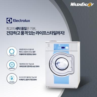 모두가 인정하는 최고의 세탁품질! 워시엔조이!