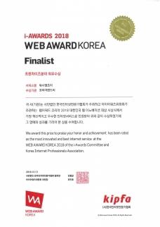 2018 웹어워드코리아 생활브랜드 부문 최우수상 수상
