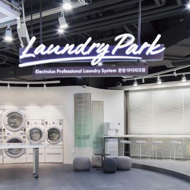 혁신적 세탁문화공간으로 재탄생한 셀프빨래방, '일렉트로룩스 런드리파크'