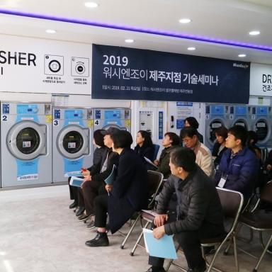 """""""워시엔조이, 대한민국을 케어하다"""" 찾아가는 기술교육세미나 제주 편"""