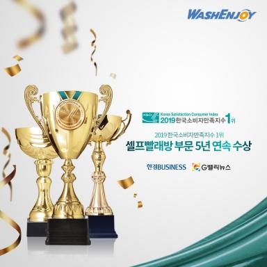 5년연속 한국소비자만족지수1위