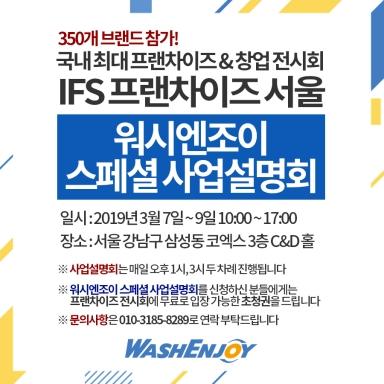 국내 최대 프랜차이즈 박람회에서, 워시엔조이 스페셜 사업설명회 진행!