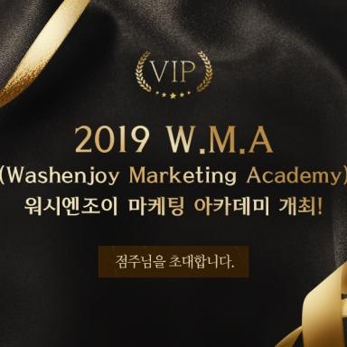 워시엔조이, 셀프빨래방 업계 정상급 '마케팅 아카데미' 개최