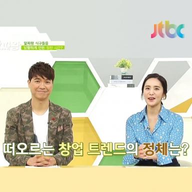 JTBC 알짜왕 '2019 창업 트렌드, 무인빨래방'으로 소개된 워시엔조이
