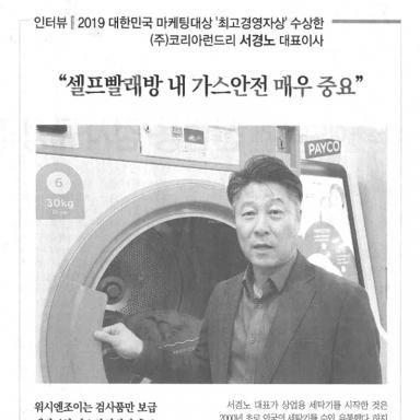 """서경노 대표이사 가스신문 인터뷰 """"셀프빨래방 내 가스안전 매우 중요"""""""