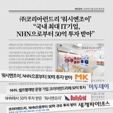 ㈜코리아런드리 `워시엔조이`, 국내 최대 IT기업, NHN으로부터 50억 투자 받아
