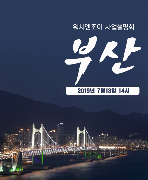 7월13일, 셀프빨래방 '워시엔조이' 부산창업설명회 개최