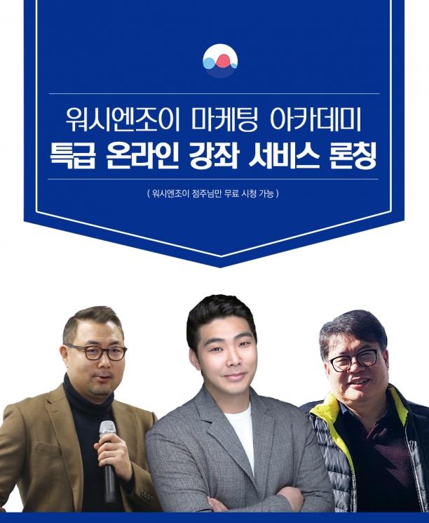 워시엔조이, 업계 최초 셀프빨래방 마케팅 전문 온라인 강의 서비스 론칭