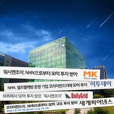 NHN이 선택한 혁신 프랜차이즈 모델 '워시엔조이 셀프빨래방', 비가맹 솔루션으로 '주목'