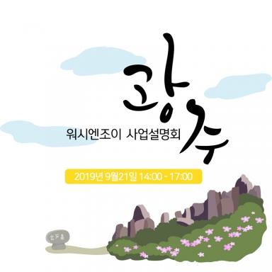 워시엔조이 사업설명회, 전라도 광주 창업설명회 개최