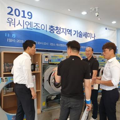워시엔조이 셀프빨래방 '충청지역 기술교육 세미나'로 본사-점주간 상생 실천